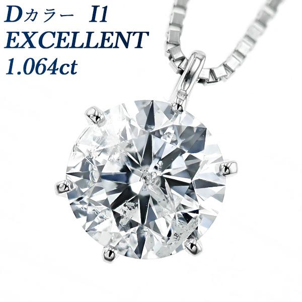 ダイヤモンド ネックレス 1.0ct I1-E~M-VERY GOOD~FAIR Pt 一粒 プラチナ 1カラット 1.0ct ダイアモンドネックレス ダイアネックレス ダイア ダイヤモンドネックレス ペンダント ソリティア