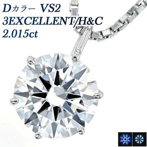 【ご注文後7%OFF】ダイヤモンド ネックレス 2.015ct VS2-D-3EXCELLENT/H&C Pt 一粒 2ct 2カラット プラチナ Pt900 6本爪 大粒 Dカラー 3エクセレント スタッド ダイヤモンドネックレス ダイヤモンドペンダント ダイヤ diamond