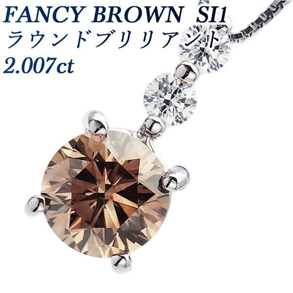 【ご注文確認後3%OFF】ダイヤモンド ネックレス 2.007ct SI1-FANCY BROWN-ラウンドブリリアントカット Pt