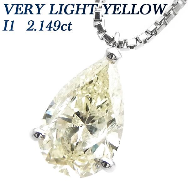 【ご注文後5%OFF】ダイヤモンド ネックレス 2.149ct I1-VERY LIGHT YELLOW-ペアシェイプブリリアントカット Pt 2ct 2カラット ダイヤモンドネックレス ダイヤモンドペンダント ペンダント 一粒 プラチナ 変形カット イエロー
