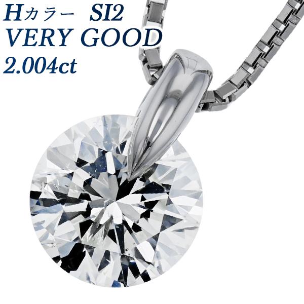 【ご注文確認後3%OFF】ダイヤモンド ネックレス 2.004ct SI2-H-VERY GOOD Pt 一粒 プラチナ Pt900 2.0ct 2カラット ペンダント ダイアネックレス ダイア ダイヤモンドネックレス ダイヤモンドペンダント diamond ソリティア