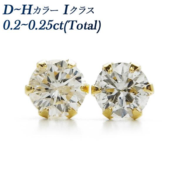 【ご注文確認後3%OFF】ダイヤモンド ピアス 0.20~0.25ct(Total) Iクラス-D~Hクラス-ラウンドブリリアントカット K18 一粒 18金 ゴールド 0.2ct 0.2カラット ダイヤモンドピアス ダイヤピアス ダイヤ ダイアモンド ダイアモンドピアス ダイア diamond スタッド ソリティア