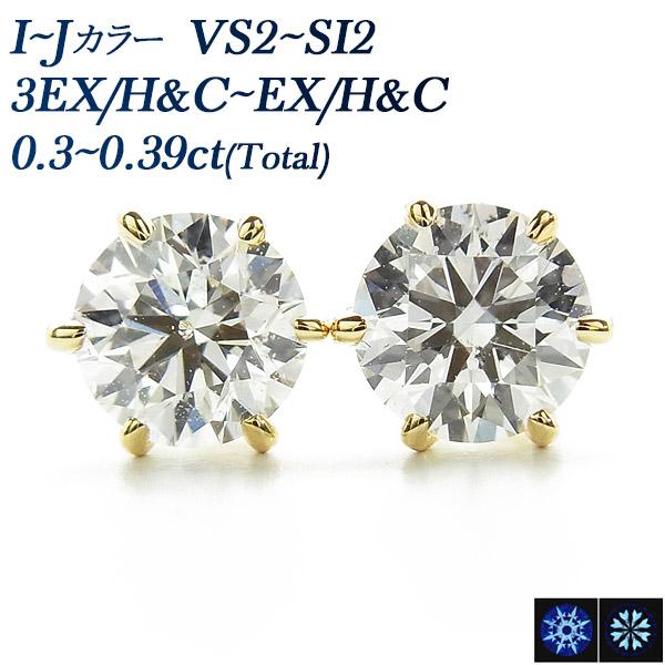 【ご注文後5%OFF】ダイヤモンド ピアス 0.30~0.39ct(Total) VS2~SI2-I~J-3EXCELLENT/H&C~EXCELLENT/H&C K18 0.3ct 0.3カラット VS I J 3Excellent Excellent H&C トリプル エクセレント ハート キューピッド