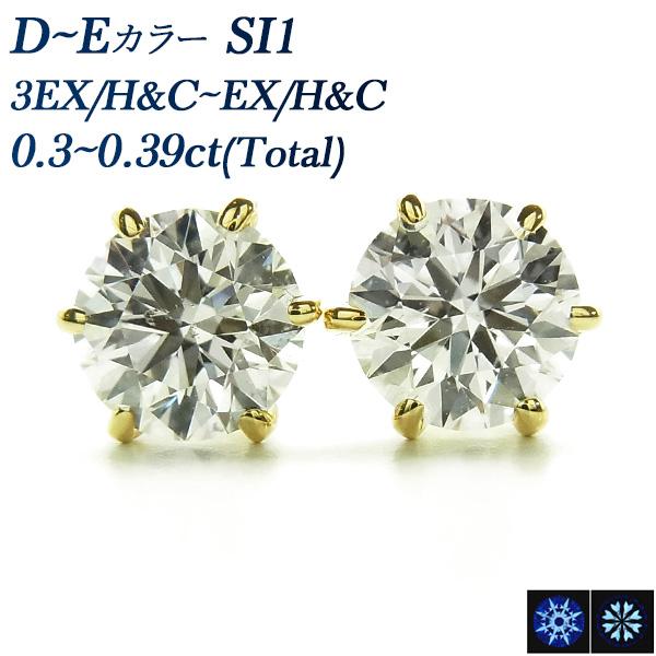 【ご注文確認後3%OFF】ダイヤモンド ピアス 0.30~0.39ct(Total) SI1-D~E-3EXCELLENT/H&C~EXCELLENT/H&C K18 0.3ct 0.3カラット SI D E 3Excellent Excellent H&C トリプル エクセレント ハート キューピッド K18YG イエローゴールド スタッド 一粒