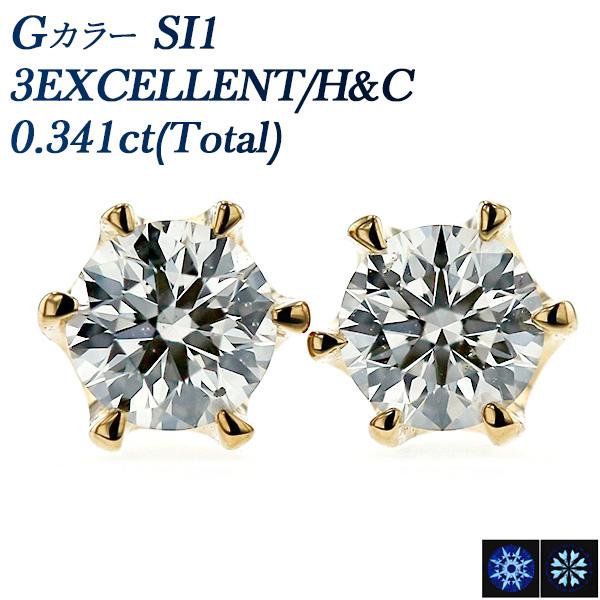 【ご注文確認後3%OFF】ダイヤモンド 0.341ct(Total) SI1-G-3EXCELLENT/H&C K18 0.3ct 0.3カラット SI1 G 3Excellent H&C トリプル エクセレント ハートアンドキューピット 中央宝石研究所 鑑定書 18金 K18 スタッド 【あす楽】【送料無料】【YDKG】