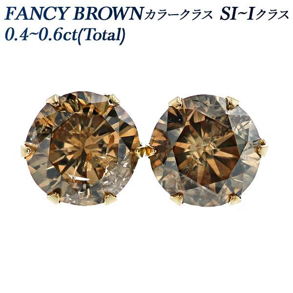 ダイヤモンド ピアス 0.50~0.60ct(Total) I1クラス-FANCY BROWNクラス-ラウンドブリリアントカット K18 0.5ct 0.5カラット 0.6ct 0.6カラット k18 18金 一粒 ブラウン ダイヤモンドピアス ダイヤモンド ピアス スタッド