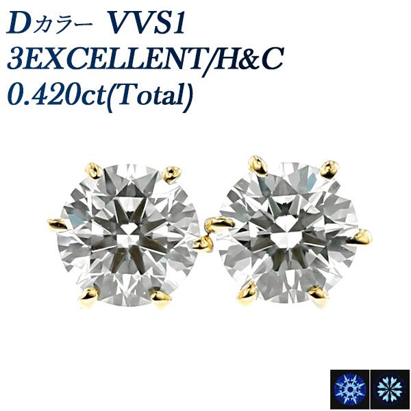 【ご注文確認後3%OFF】ダイヤモンド ピアス 0.420ct(Total) VVS1-D-3EXCELLENT/H&C K18 18金 K18 一粒 ダイヤモンドピアス ダイヤモンド ダイヤ diamond ピアス pierce 0.4ct 0.4カラット
