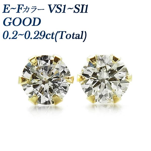 【ご注文後5%OFF】ダイヤモンド ピアス 0.20~0.29ct(Total) VS1~SI1-E~F-GOOD K18 0.2ct 0.2カラット 18金 K18 一粒 ダイヤモンドピアス ダイヤモンド ダイヤ diamond ピアス pierce 高品質