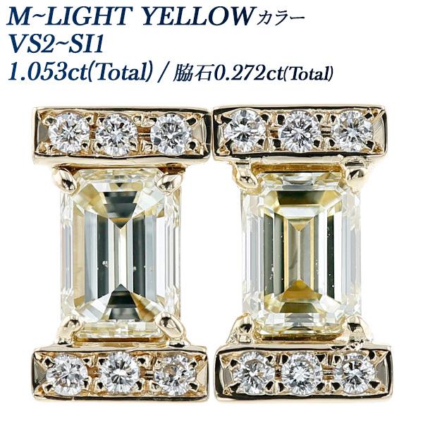 【ご注文確認後3%OFF】ダイヤモンド ピアス 1.053ct(Total) VS2~SI1-M~LIGHT YELLOW-エメラルドカット K18 1カラット 1ct ダイヤモンドピアス ダイヤピアス ダイアピアス ダイヤ ダイア diamond pierce 18金 18K