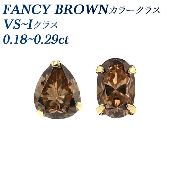 【ご注文後5%OFF】ブラウンダイヤモンド ピアス 片耳用 0.18~0.29ct VS~Iクラス-FANCY BROWNクラス-ペアシェイプ/オーバル ブリリアントカット K18 0.1ct 0.1カラット 0.2ct 0.2カラット ブラウンダイヤモンドピアス
