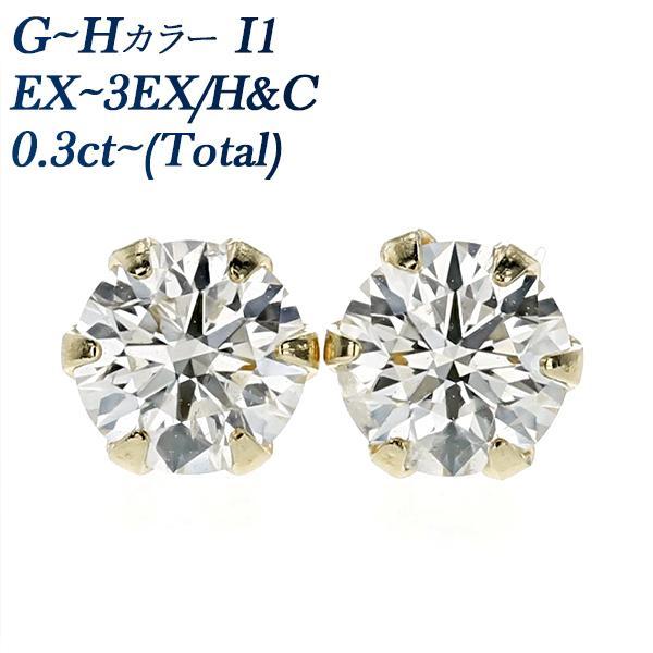 【ご注文後7%OFF】ダイヤモンド ピアス 0.30~0.39ct(Total) I1-G~H-EXCELLENT~3EXCELLENT/H&C K18 0.3ct 0.3カラット 18金 一粒 ダイヤモンドピアス ダイヤモンド ダイヤ diamond ピアス pierce ハート キューピッド HC H&C エクセレント