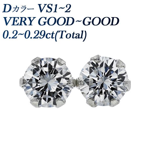 【ご注文確認後3%OFF】ダイヤモンド ピアス 0.20~0.29ct(Total) VS1~2-D-VERY GOOD~GOOD Pt プラチナ 一粒 0.2カラット 0.2ct ダイアモンド ダイアピアス ダイア ダイヤモンドピアス diamond ダイヤピアス ダイヤ ピアス スタッド
