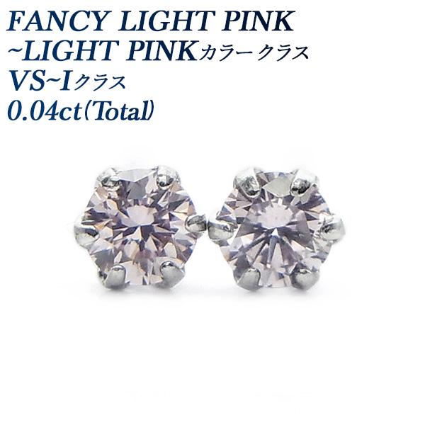 【ご注文後5%OFF】天然ピンクダイヤモンド 0.04ct VS~Iクラス-FANCY LIGHT PINK~LIGHT PINKクラス-ラウンドブリリアントカット Pt 0.04カラット 極小 天然ピンク ピンクダイヤ ダイアモンド ダイヤ プラチナ 6本爪 スタッド