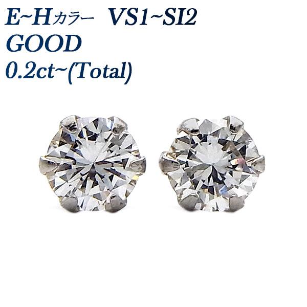 【ご注文後5%OFF】ダイヤモンド ピアス 0.25~0.29ct(Total) SI1~SI2-E~F-GOOD Pt 0.2ct 0.2カラット プラチナ ダイヤモンドピアス ダイヤピアス ダイアモンド ピアス ダイアモンドピアス スタッド 一粒 ソリティア Pt900 6本爪 六本爪