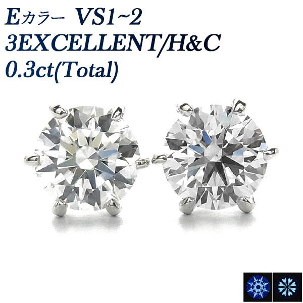 【ご注文確認後3%OFF】ダイヤモンド ピアス 0.30~0.39ct(Total) VS1~2-E-EXCELLENT~3EXCELLENT/H&C Pt 0.3ct 0.3カラット プラチナ 一粒 エクセレント ハート キューピッド アロー スタッド ダイヤモンドピアス ダイヤピアス ダイアモンドピアス ダイアピアス