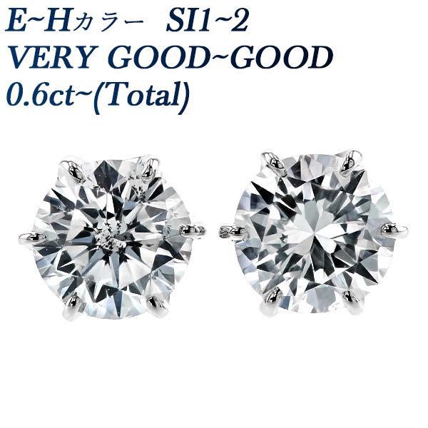 【ご注文後5%OFF】ダイヤモンド ピアス 0.6~0.7ct(Total) SI2-E~H-VERY GOOD~GOOD Pt プラチナ 一粒 0.6カラット 0.6ct 0.7カラット 0.7ct ダイアモンド ダイアピアス ダイア ダイヤモンドピアス diamond ダイヤピアス ダイヤ ピアス スタッド