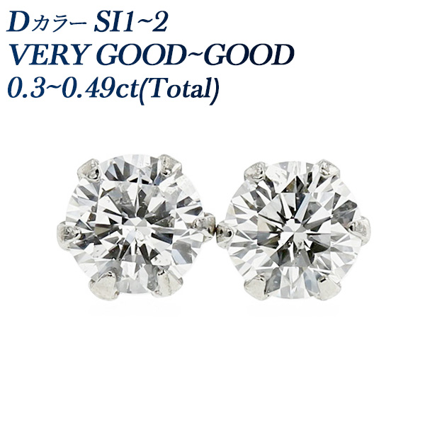 【ご注文確認後3%OFF】ダイヤモンド ピアス 0.30~0.49ct (Total) SI1~2-D-GOOD~VERY GOOD Pt プラチナ 一粒 0.4カラット 0.4ct ダイアモンド ダイアピアス ダイア ダイヤモンドピアス diamond ダイヤピアス ダイヤ ピアス スタッド