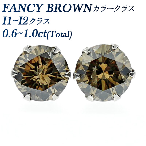 【ご注文確認後3%OFF】ダイヤモンド ピアス 0.6~1.0ct(Total) I1~I2クラス-FANCY BROWNクラス-ラウンドブリリアントカット Pt 一粒 0.6ct 0.7ct 0.8ct 0.9ct 1ct ダイヤピアス ブランデー ブラウン ブラウンダイヤ プラチナ Pt900 スタッド スタッドピアス
