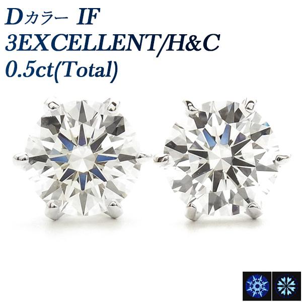 【ご注文確認後3%OFF】ダイヤモンド ピアス 0.545ct(Total) IF-D-3EXCELLENT/H&C Pt プラチナ 一粒 0.5カラット 0.5ct インターナリー フローレス エクセレント ハート キューピッド ダイアモンド ダイアピアス ダイア diamond ダイヤピアス ダイヤ スタッド