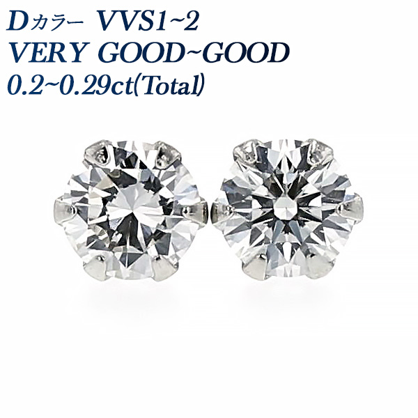 【ご注文後5%OFF】ダイヤモンド ピアス 0.20~0.29ct(Total) VVS1~2-D-GOOD~VERY GOOD Pt 0.3ct 0.3カラット ダイヤモンドピアス ダイヤピアス ダイヤ ダイア ダイアモンド ピヤス プラチナ Pt900 一粒 6本爪 スタッド
