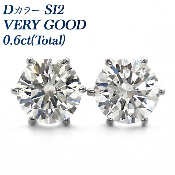 【ご注文確認後3%OFF】ダイヤモンド ピアス 0.6ct(Total) SI2-D-VERY GOOD Pt 0.6ct 0.6カラット ダイヤモンドピアス ダイヤピアス ピアス pierce プラチナ Pt900 スタッド あす楽 ダイヤモンド diamond