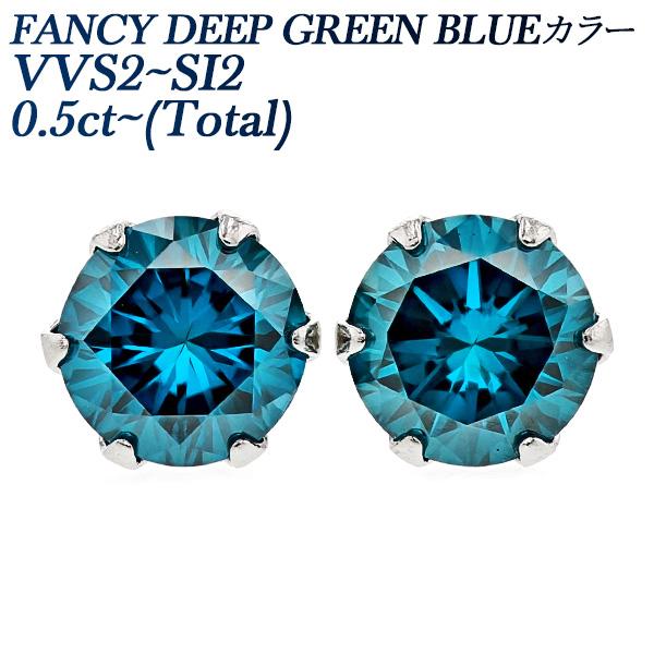 Pt 0.6ct 0.7ct 0.8ct BLUE diamond ブルーダイヤ ピアス 0.60〜0.80ct ブルー ダイヤ 一粒 DEEP GREEN BLUE ソリティア ラウンドブリリアントカット ダイヤモンドピアス VS〜SI-FANCY ダイアモンド (Total) プラチナ ダイア ブルーダイヤモンド