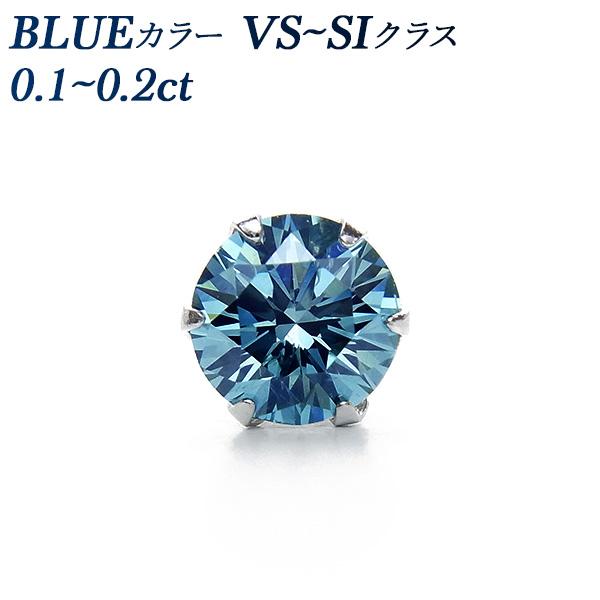 ラウンドブリリアントカット diamond ダイアモンド Pt ブルーダイヤ VS〜SI-FANCY ピアス ブルー ダイヤ プラチナ 0.6ct 0.7ct 0.8ct BLUE ソリティア ダイア ダイヤモンドピアス DEEP GREEN BLUE 0.60〜0.80ct ブルーダイヤモンド (Total) 一粒