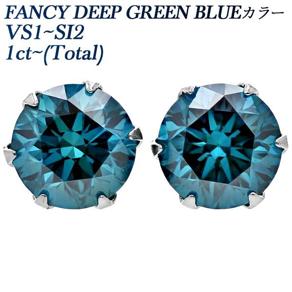 ブルーダイヤモンド Pt ブルー ラウンドブリリアントカット ダイヤモンドピアス ブルーダイヤ 0.60〜0.80ct ダイアモンド VS〜SI-FANCY ソリティア (Total) プラチナ ピアス 0.6ct 0.7ct 0.8ct BLUE ダイヤ 一粒 ダイア DEEP GREEN BLUE diamond