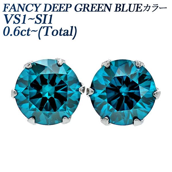 【ご注文後5%OFF】ブルーダイヤモンド ピアス 0.60~0.80ct(Total) VS1~I1-FANCY DEEP GREEN BLUE ラウンドブリリアントカット Pt ダイヤモンドピアス 0.6ct 0.7ct 0.8ct BLUE ブルーダイヤ 一粒 ブルー プラチナ ダイアモンド ダイア ダイヤ diamond ソリティア