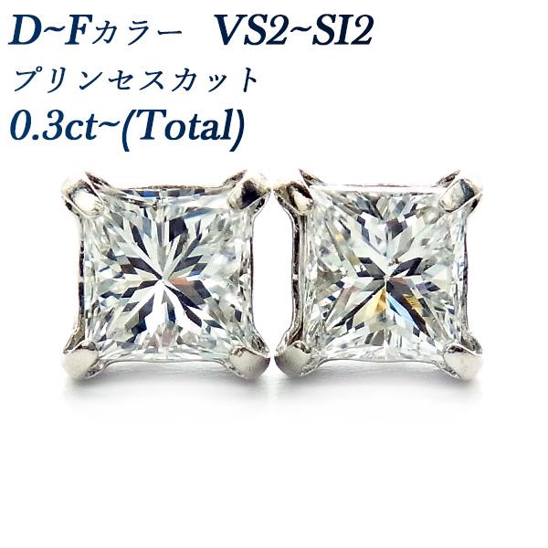 (Total) Pt 【プラチナ】 VS〜SI-D〜G-プリンセスカット ピアス 0.30〜0.40ct 【スタッド】 【0.3ct 0.4ct 0.3カラット 0.4カラット】 【プリンセス スクエア】 ダイヤモンド