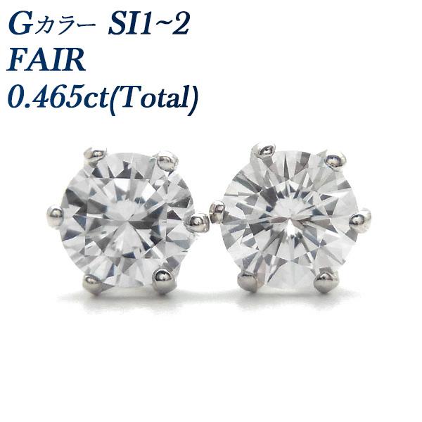 【ご注文確認後3%OFF】ダイヤモンド ピアス 0.465ct(Total) SI1~2-G-FAIR Pt 0.4ct 0.4カラット プラチナ一粒 スタッド ソーティング