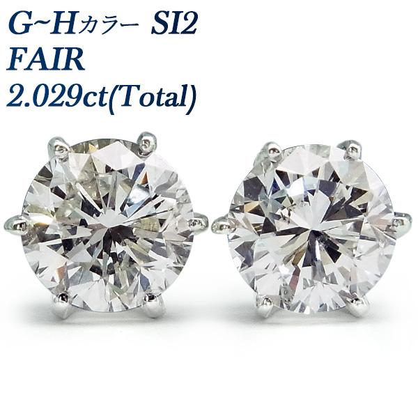 【ご注文後5%OFF】ダイヤモンド ピアス 2.029ct(Total) SI2-G~H-FAIR Pt 一粒 プラチナ Pt900 1ct 1カラット 2ct 2カラット ダイヤモンドピアス ダイヤピアス ダイヤ ダイアモンド ダイアモンドピアス ダイア diamond スタッド ソリティア