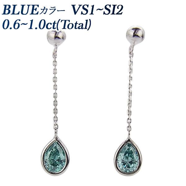 【ご注文確認後3%OFF】ファンシーブルーダイヤモンド アメリカンチェーンピアス ロング FANCY INTENSE BLUE FANCY BLUE 0.6~1.0ct(Total) VS1~SI2