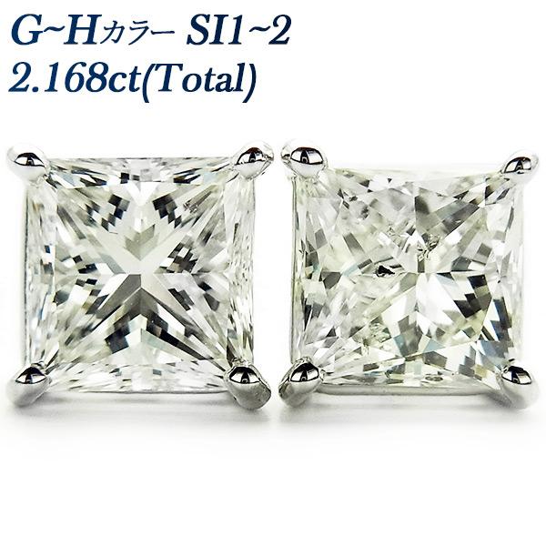 【ご注文確認後3%OFF】ダイヤモンド ピアス 2.168ct(Total) SI1~2-G~H-プリンセスカット Pt 2ct 2carat 2カラット SI1 SI2 G H スクエア プラチナ Pt900 スタッド 送料無料 ダイヤモンドピアス ダイヤピアス ダイヤ ダイアピアス イヤリング