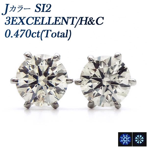 【ご注文確認後3%OFF】ダイヤモンド ピアス 0.470ct(Total) SI2-J-3EXCELLENT/H&C Pt 0.4ct 0.4カラット SI2 J 3Excellent H&C トリプル エクセレント ハートアンドキューピット プラチナ Pt900 CGL ダイヤ ダイア ダイアモンド