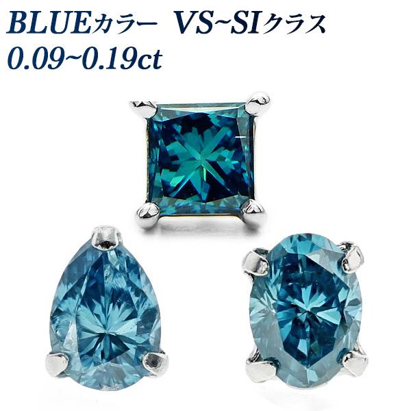 【ご注文確認後3%OFF】ブルーダイヤモンド ピアス(片耳用) 0.09~0.19ct VS~SIクラス-FANCY BLUE-プリンセス/ペアシェイプ/オーバル カット Pt 一粒 片耳用 0.1カラット プリンセスカット ペアシェイプ オーバル プラチナ スタッド ソリティア ブルー blue diamond