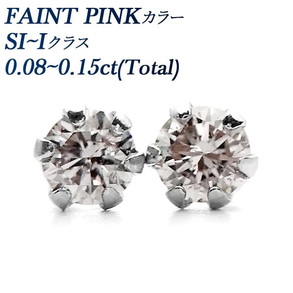【ご注文後5%OFF】ピンクダイヤモンド ピアス 0.08~0.15ct(Total) SI~Iクラス-FAINT PINK-ラウンドブリリアントカット Pt 天然ピンク ピンクダイヤ ピンク Pink ダイヤモンド ダイヤ プラチナ Pt スタッド 一粒