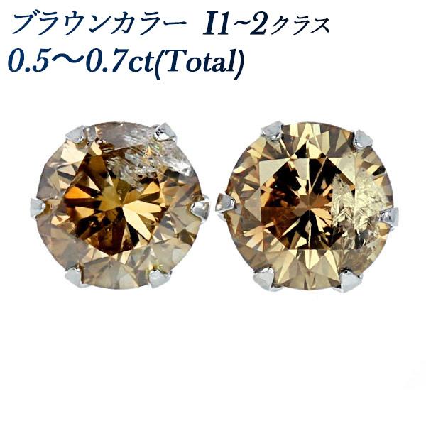 ダイヤモンド ピアス 0.5~0.7ct(Total) I1~2クラス-ブラウンカラー-ラウンドブリリアントカット Pt プラチナ 一粒 ブラウン ダイアモンドピアス ダイアモンド ダイアピアス ダイア ダイヤモンドピアス ダイヤピアス ダイヤ スタッド