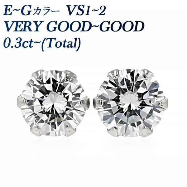 【ご注文後5%OFF】ダイヤモンド ピアス 0.30ct~(Total) VS1~2-E~G-GOOD~VERY GOOD Pt 0.3ct 0.3カラット ダイヤモンドピアス ダイヤピアス ダイヤ ダイア ダイアモンド ピヤス プラチナ Pt900 一粒 6本爪 スタッド