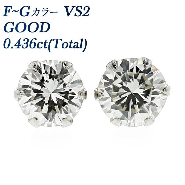 【ご注文後5%OFF】ダイヤモンド ピアス 0.436ct(Total) VS2-F~G-GOOD Pt 0.4ct 0.4カラット ダイヤモンドピアス ダイヤピアス ダイヤ ダイア ダイアモンド ピヤス プラチナ Pt900 一粒 6本爪 スタッド