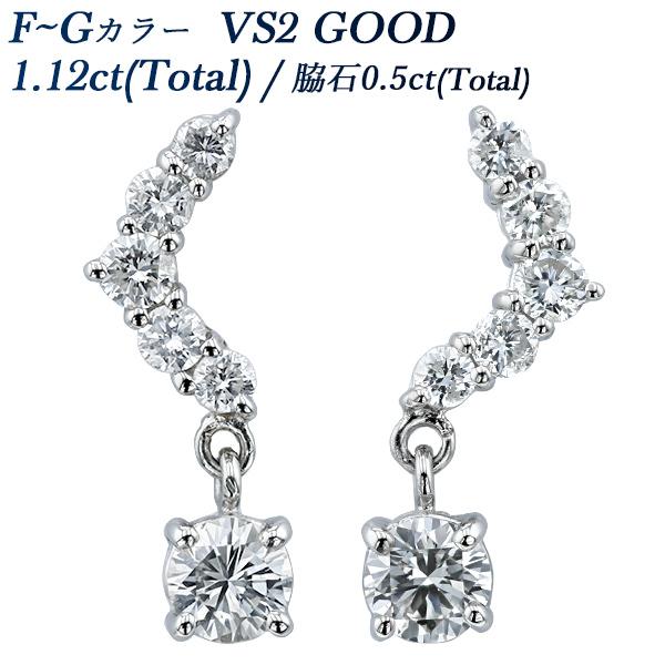 【ご注文後5%OFF】ダイヤモンド ピアス 1.12ct(Total) VS2-F~G-GOOD Pt 1カラット 1ct ダイヤモンドピアス ダイヤモンド ピアス Pt プラチナ スイングピアス あす楽 diamond pierce