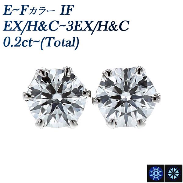 【ご注文確認後3%OFF】ダイヤモンド ピアス 0.20ct(Total) IF-E~F-3EXCELLENT~EXCELLENT/H&C Pt 一粒 プラチナ 0.2ct 0.2カラット 0.3カラット エクセレント ハート キューピッド インターナリー フローレス ダイヤ ダイアモンド ダイア diamond スタッド ソリティア