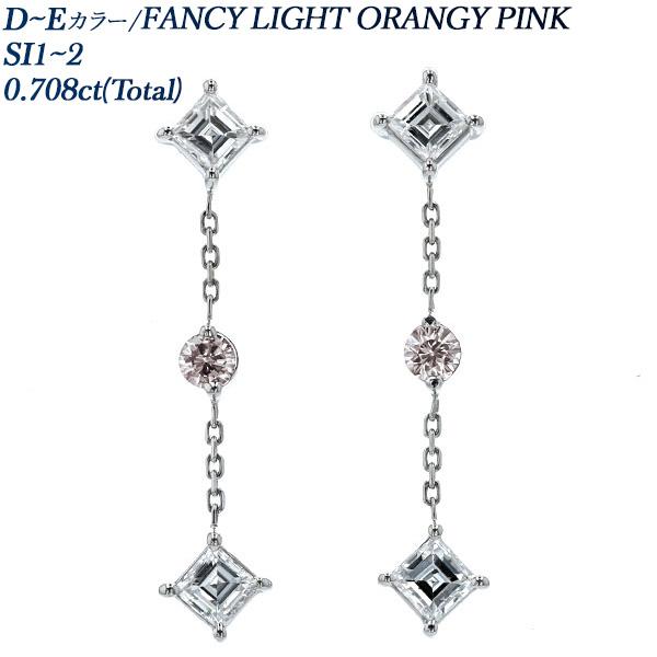 【ご注文後5%OFF】ダイヤモンド ピアス 0.708ct(Total) SI1~2-D~E/FANCY LIGHT ORANGY PINK-ステップカット・ラウンドブリリアントカット Pt 0.7カラット 0.7ct ダイヤモンドピアス ピンクダイヤ ピンクダイア プラチナ