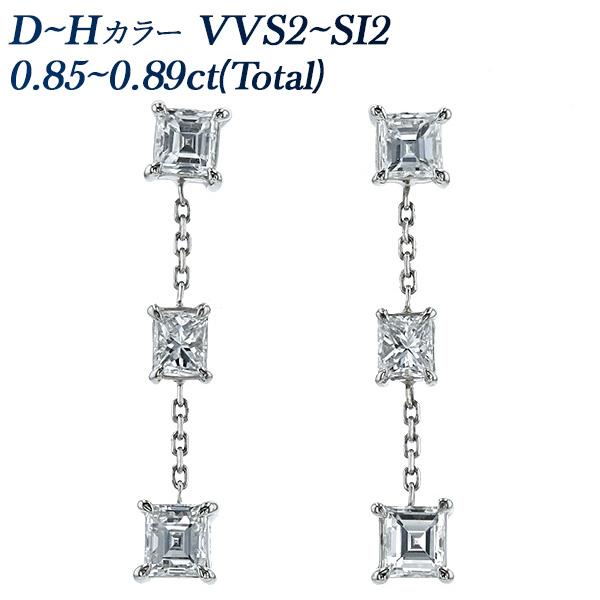 【ご注文確認後3%OFF】ダイヤモンド ピアス 0.85~0.89ct(Total) VVS2~SI2-D~H-ステップカット・プリンセスカット Pt 0.8カラット 0.8ct ダイヤモンドピアス ダイアピアス ダイヤ ダイア diamond pierce チェーン Pt プラチナ あす楽