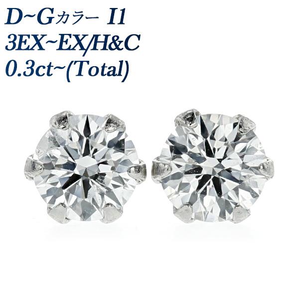 【ご注文後7%OFF】ダイヤモンド ピアス 0.30~0.39ct(Total) I1-D~G-EXCELLENT~3EXCELLENT/H&C Pt 0.3ct 0.3カラット プラチナ 一粒 ダイヤモンドピアス ダイヤモンド ダイヤ diamond ピアス pierce ハート キューピッド HC H&C エクセレント