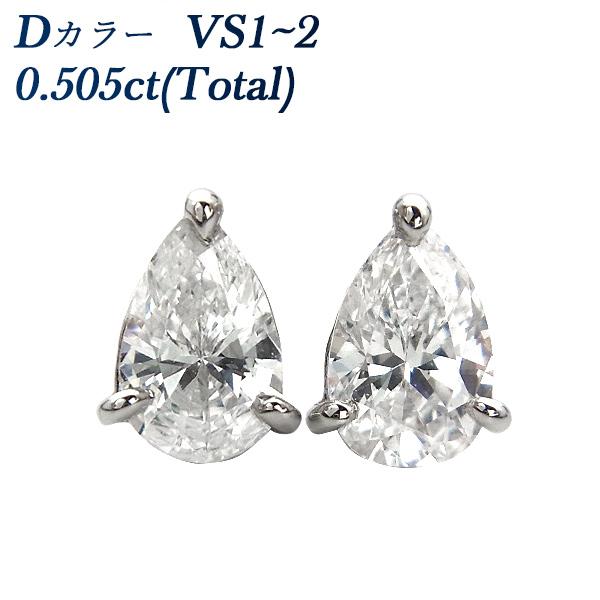 【ご注文後5%OFF】ダイヤモンド ピアス 0.530ct(Total) SI1-E~F-ペアシェイプブリリアントカット Pt 0.5ct 0.5カラット ダイヤモンドピアス ダイヤピアス ダイヤ ダイヤモンド ピアス ペアシェイプ スタッド プラチナ Pt900 diamond pierce