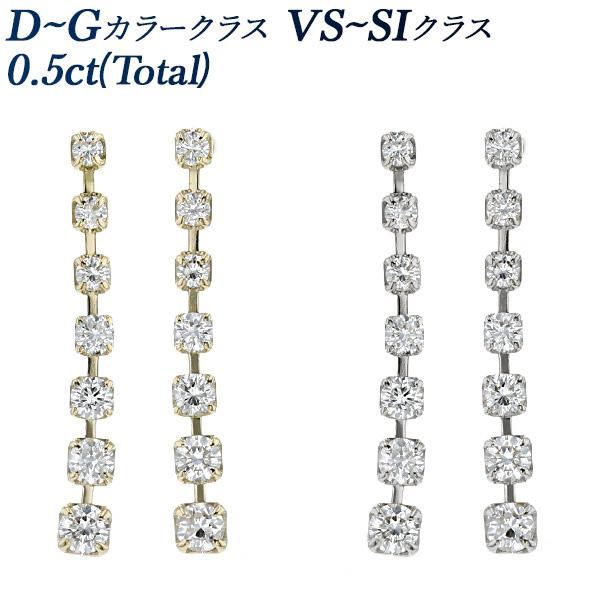 【ご注文後5%OFF】ダイヤモンド グラデーション ピアス 0.5ct(Total) VS~SIクラス-D~Gクラス Pt k18 0.5ct 0.5カラット ダイヤモンドピアス ロングピアス スウィング ロングラインピアス グラデーション プラチナ 18金 全長約2.3cm