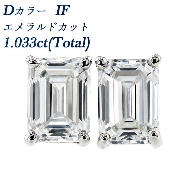 【ご注文後5%OFF】ダイヤモンド ピアス 1.04ct(Total) IF-D-エメラルドカット Pt 1ct 1カラット ダイヤモンドピアス ダイヤモンド ピアス 一粒 スタッド エメラルド Pt900 Pt プラチナ pierce ダイヤピアス