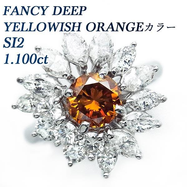 【ご注文確認後3%OFF】ダイヤモンド リング 1.100ct SI2-FANCY DEEP YELLOWISH ORANGE Pt 1ct 1カラット オレンジ オレンジダイヤモンド オレンジダイヤ ダイヤモンドリング ダイアモンド ダイヤ ダイア ダイヤリング ダイアリング リング 指輪 プラチナ 豪華 ゴージャス