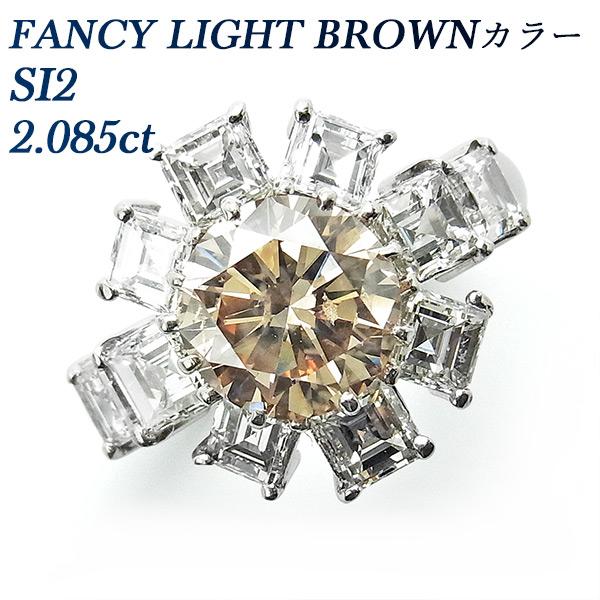 【ご注文確認後3%OFF】ダイヤモンド リング 2.085ct SI2-FANCY LIGHT BROWN-ラウンドブリリアントカット Pt 2ct 2carat 2カラット ファンシー ライト ブラウン ダイヤモンド プラチナ ダイヤモンドリング ダイアモンド ダイアリング ダイヤ diamond natural 天然